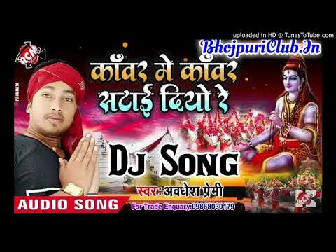 काँवर-सटाई-दियो-रे-awadhesh-premi-बोलबम-2018-का-सबसे-हिट-गाना-mora-kanwar-me-kawar-satai-diyo-re