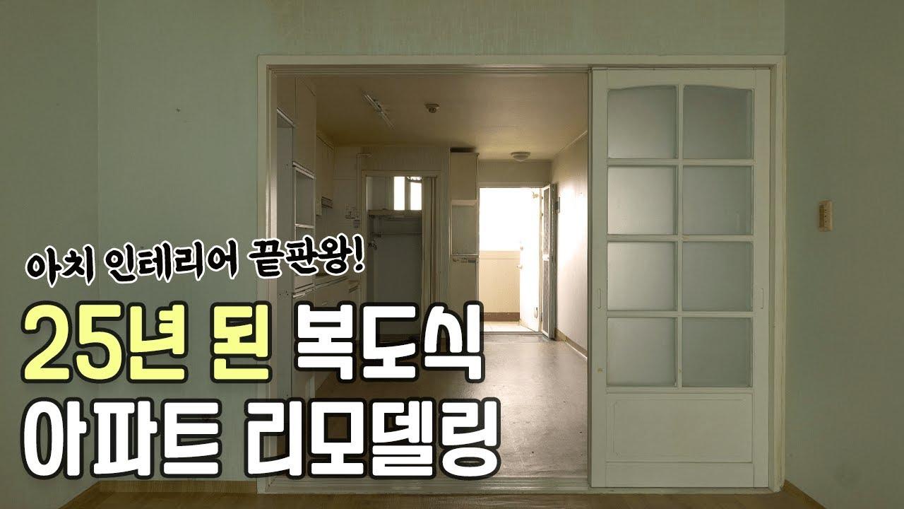 옛날 복도식 아파트의 대변신🔥 리모델링 후 🔜 새롭게 탄생한 아치 인테리어의 정석 공개!