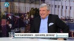 """✔️59/2 Илиян Василев, анализатор 1/2: Пътят към еврозоната - """"Една напред, две назад"""""""