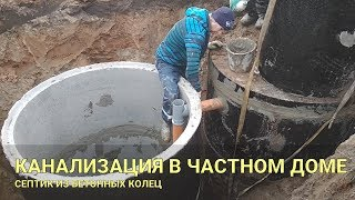 Своими руками: канализация-строим, как работает индивидуальная-видео