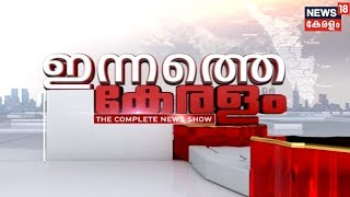 ഇന്നത്തെ കേരളം | Innathe Keralam - The Prime Time Bulletin   |   3rd December 2018