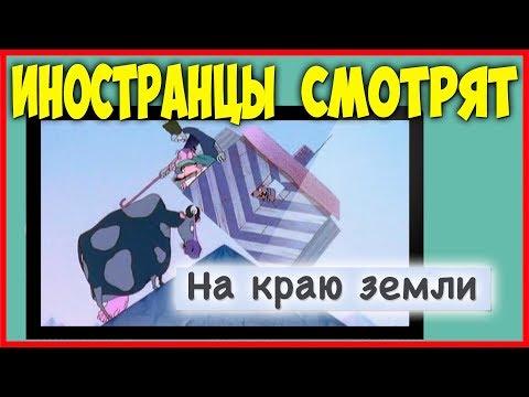Иностранцы смотрят мультфильм