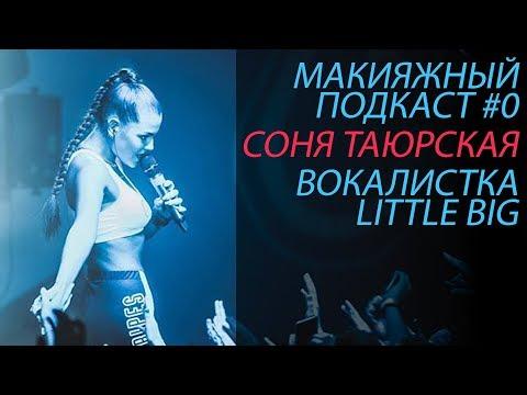 Соня Таюрская (вокалистка LITTLE BIG) / Макияжный подкаст #0