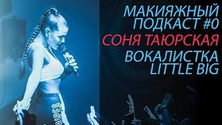 Соня Таюрская (вокалистка LITTLE BIG) / Макияжный подкаст #0