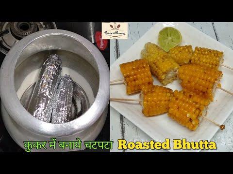 झटपट कुकर में बनाये रोस्टेड मसालेदार भुट्टा। Roasted Corn Recipe In Pressure Cooker   Roasted Bhutta