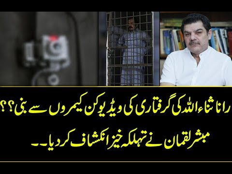 Shocking Facts On Rana Sanaullah Arrest