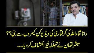 Shocking Facts On Rana Sanaullah Arrest