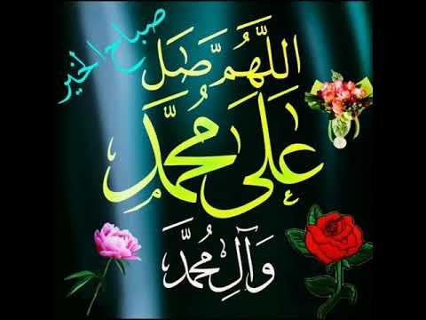 اللهم صل على محمد وآل محمد اسعد الله صباحكم Youtube