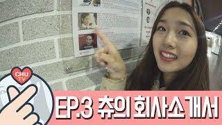 크리샤츄의 CHU TV EP.03 얼반웍스투어(1부)_Kriesha Chu's Urbanworks tour(part.1)