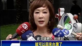 林鳳嬌驚恐落淚 成龍赴京救子-民視新聞