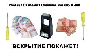 ДЕТЕКТОР БАНКНОТ MERCURY D-300. MONEY DETECTOR