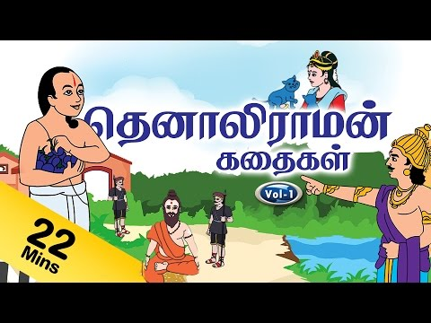 Tenali Raman stories in Tamil Vol 1