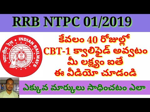 Rrb ntpc cbt-1 preparation planing||how to prepare rrb ntpc syllabus with in 40 days||rrb ntpc facts