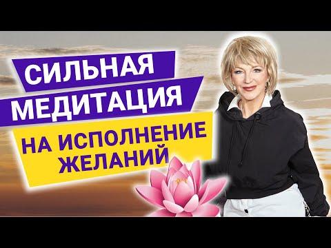 NEW! СИЛЬНАЯ МЕДИТАЦИЯ  на исполнение желания. Проводит Наталия Правдина