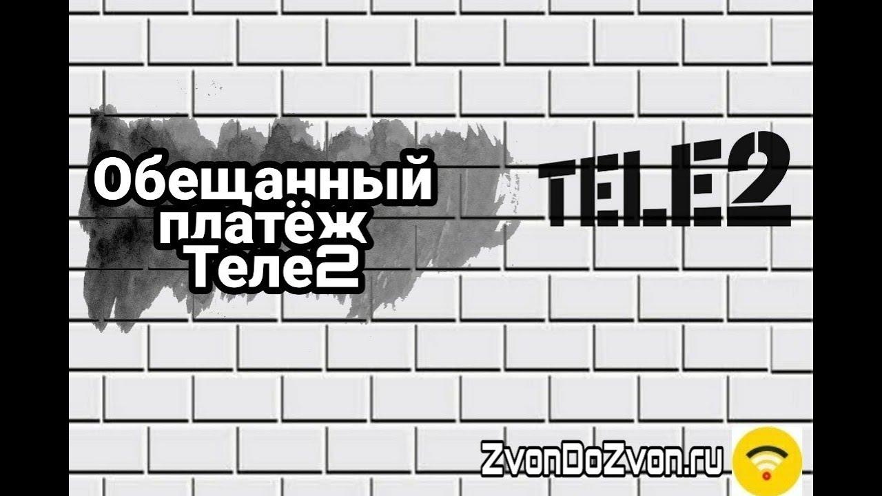 Как взять деньги в долг на теле2 обещанный платеж 100 рублей