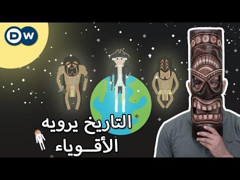الحياة المدهشة والموت الغامض للقبطان كوك - الحلقة 27 من Crash Course بالعربي  - نشر قبل 2 ساعة