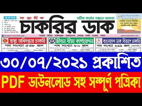 সাপ্তাহিক চাকরির ডাক পত্রিকা ৩০ জুলাই ২০২১ ইং, শুক্রবার | 30-07-2021 Chakrir Dak Potrika 2021