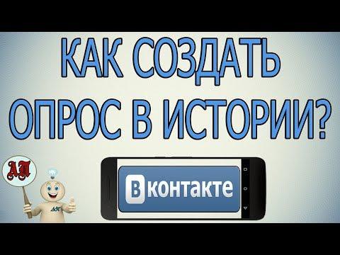 Как создать опрос в истории в ВК (ВКонтакте)?