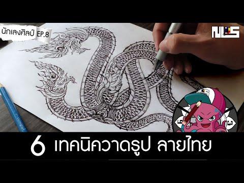 นักเลงศิลป์ | สอน 6 เทคนิควาดรูปลายไทย [พญานาค] EP.8