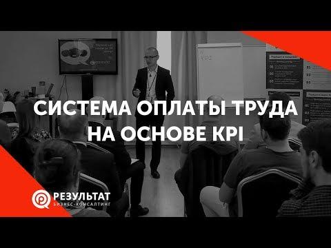 Система оплаты труда на основе KPI (ключевые показатели эффективности)