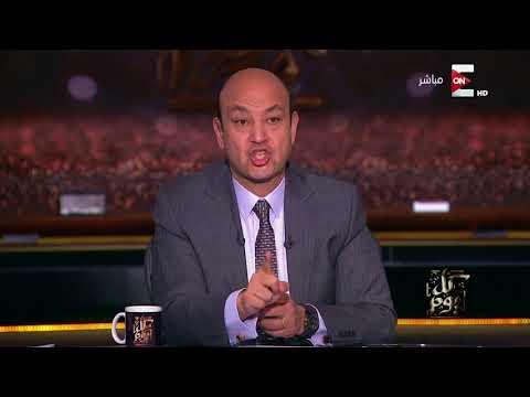 كل يوم - انفعال عمرو اديب بسبب نسبة فاقد المياه فى مصر  - 21:20-2017 / 11 / 14