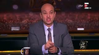 كل يوم - انفعال عمرو اديب بسبب نسبة فاقد المياه فى مصر