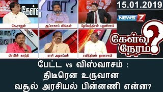 பேட்ட vs விஸ்வாசம் : திடீரென உருவான வசூல் அரசியல் பின்னணி என்ன? | 15.01.19 | Kelvi Neram