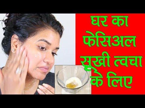 Home Facial for Dry Skin - Dry Skin Facial at Home (Hindi)