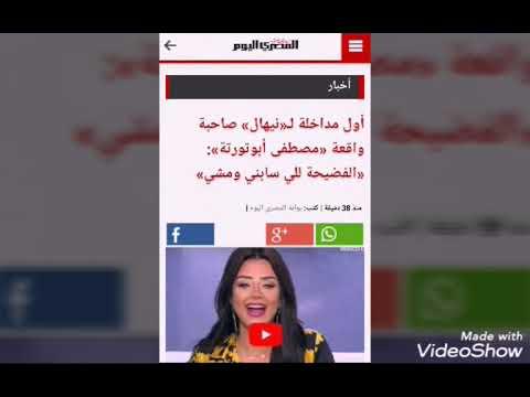 """اول مدخله ل """" نهال"""" صاحبه واقعه مصطفي ابو تورته الفضيحه للي سابني ومشي"""
