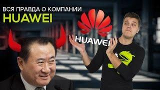 Вся правда о компании Huawei. Что за черти такие?