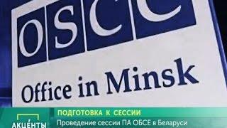 АКЦЕНТЫ  Подготовка к сессии ПА ОБСЕ