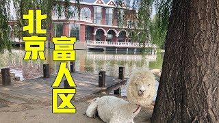 走进北京富人区,贫穷限制了我的想象力 这里竟然有....