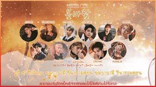 [Karaoke/Thaisub]Spring breeze(봄바람) - Wanna One(워너원) | Power Of Destiny