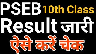 PSEB 10th Class Board Exam Result 2019 Released | Punjab School Education Board Result How To Check