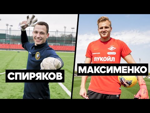 БИТВА ВРАТАРЕЙ / Спиряков против Максименко (ФК Спартак)