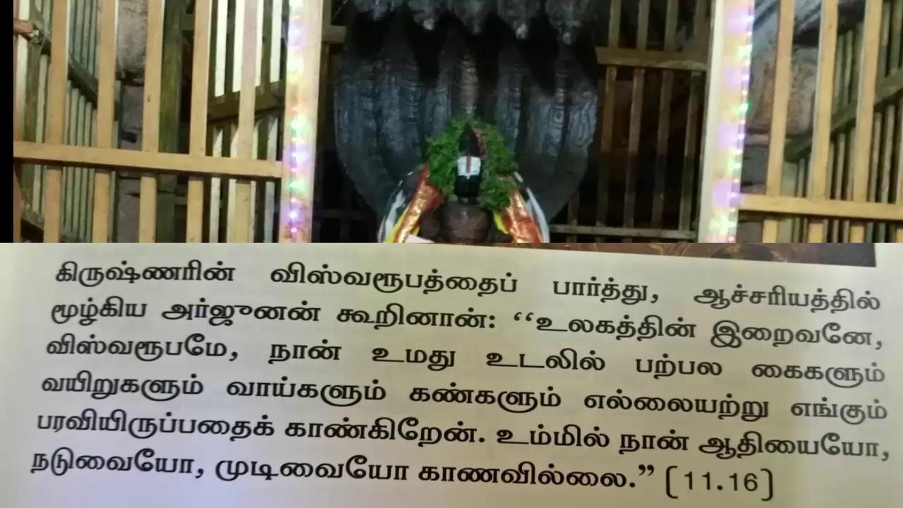 Bhagavad Gita Quotes In Tamil What Bhagavad