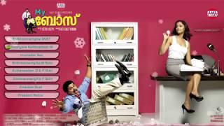 Gambar cover My Boss # മൈ ബോസ്സ്  |  Audio Juke Box | Malayalam Movie Audio Jukebox