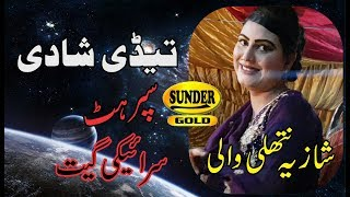 Tedi Shadi New Saraiki And Punjabi Song By Singer Shazia Nathli Wali 2018