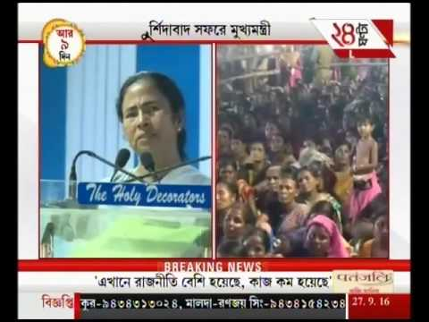 Live: CM Mamata Banerjee addresses a public rally in Berhampore (Part-2)
