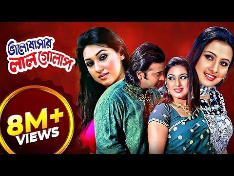 Bhalobashar Lal Golap | Bangla Full Movie | Shakib Khan | Apu Biswas | Purnima | Bangla Film