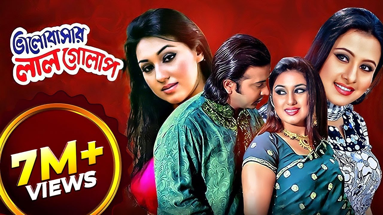 Bhalobashar Lal Golap | Bangla Movie | Shakib Khan | Apu Biswas | Purnima Watch Online HD Free Download