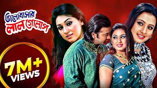 Bhalobashar Lal Golap | Bangla Full Movie | Shakib Khan | Apu Biswas | Purnima | Bangla Film
