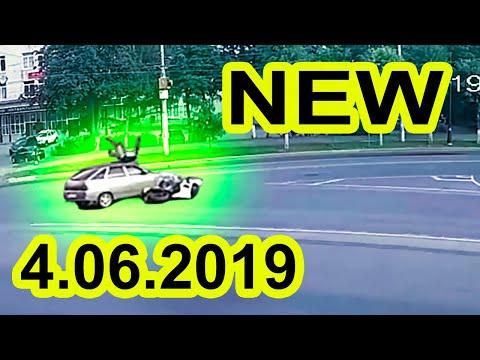 Подборка дтп на видеорегистратор за 4.06.2019. Видео аварий и дтп июнь 2019 года.
