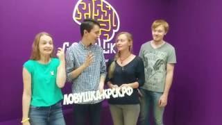 Отзыв на квест в Красноярске команды c QuestScanner | Квесты в реальности