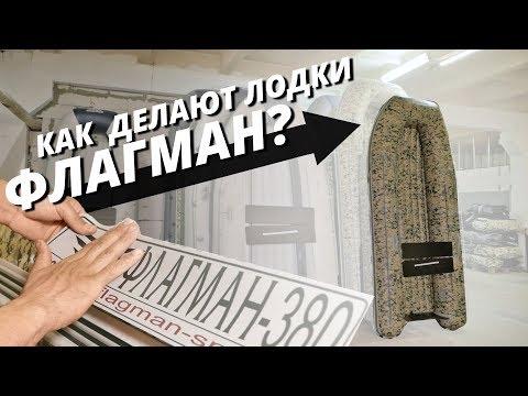 Вся правда о надувных лодках пвх ФЛАГМАН