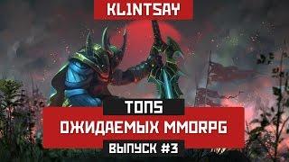 ТОП 5 САМЫХ ОЖИДАЕМЫХ MMORPG 2016 -2017 Года