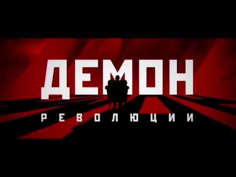Демон революции (1 сезон)