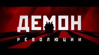 Демон революции (2017) — Трейлер