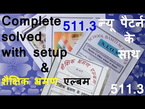 Argent Video 511.3 Contribution to School programmes (SBA) Solved complete File with भ्रमण Album