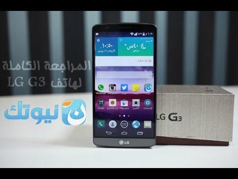 المراجعة الكاملة لهاتف LG G3 مميزات وعيوب